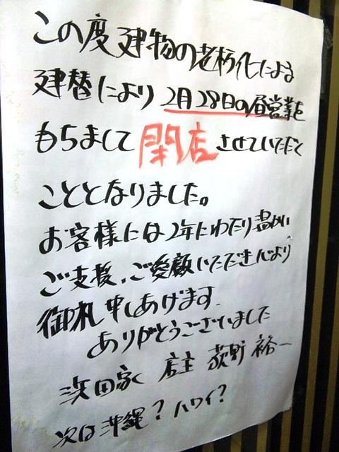 ラーメン浜田家、行くなら急ぐべし!