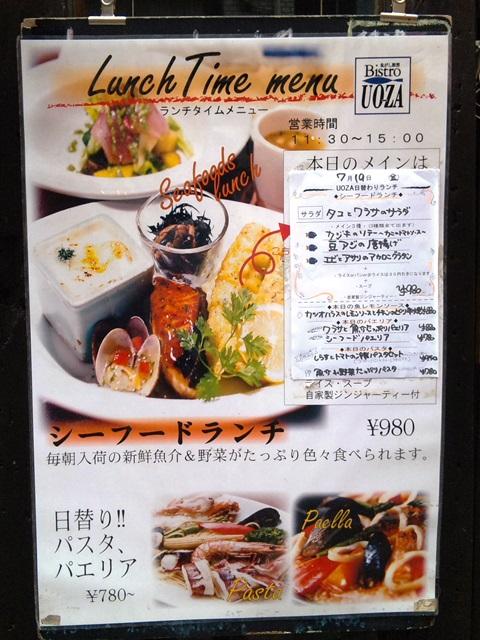 日替わりシーフードランチ @飯田橋 魚がし厨房 Bistro UO-ZA
