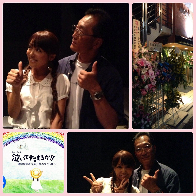 あべなぎさちゃん出演のミュージカル『泣いてたまるか!!』