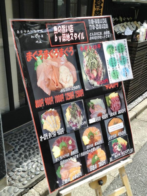 『魚の旨い店 by 築地スタイル』@飯田橋